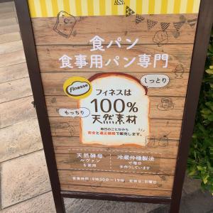 ふだん使いのパン。原田駅前「フィネス」