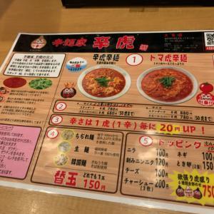 大名「辛麺家 辛虎」でトマト麺