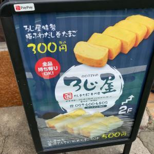 出し巻きの専門店~箱崎「ろじ屋」
