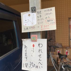 近所の小さなお菓子工場。美野島「野田和光堂」