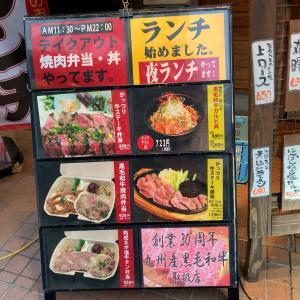 ステーキ弁当持ち帰り。博多駅東「田中ホルモン」