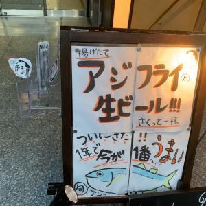 アジフライ&ビア!博多駅前「おむこさん」