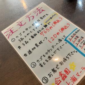 美野島「合鑫園」で上海麻辣湯