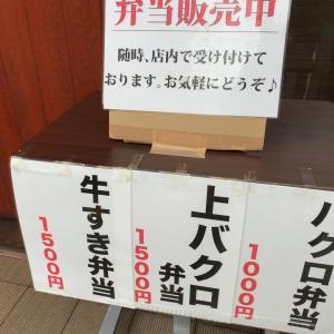 薬院「BAKURO」でお弁当持ち帰り〜
