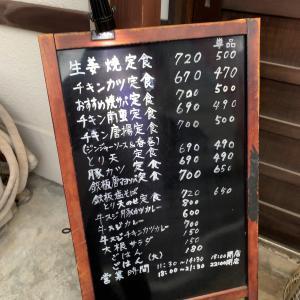 定食屋さんで一杯!大楠「キッチンタナカ」