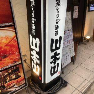 銀シャリのお弁当持ち帰り♪平尾「山本山」