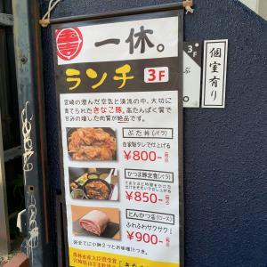 薬院「一休」でコッテリ豚丼ランチ