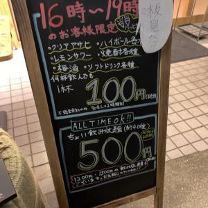 嬉しい500円の呑み放題。西新「馬王」
