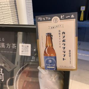 警固「薬膳キッチン coperta」で漢方ビール
