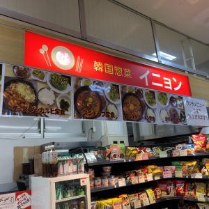 イオン二日市で韓国惣菜&麺。「イニョン」