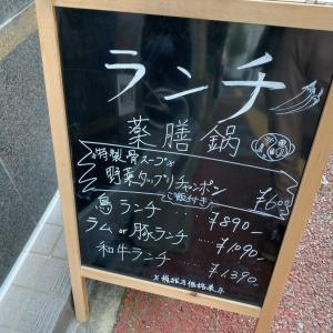 お安い鶏の鍋ランチ。博多駅前「薬膳鍋 華彩」