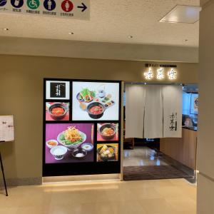 岩田屋「博多まぶし 味素楽」で鍋焼きうどん