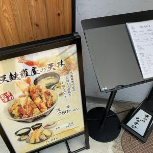 大楠「天ぷら なすび」で昼呑み天ぷら