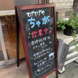 宮崎料理で一杯・・博多駅南「ちゃが」