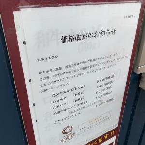 新宮「玄風館直売所」で辛うまお肉〜