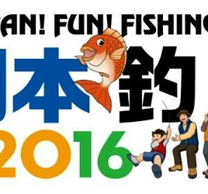 西日本釣り博(^з^)-☆
