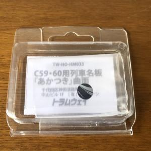 【HO】ヘンテコ20系8両編成+EF58で「あかつき」だ!