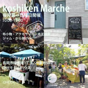 Koshiken Marche お礼♪