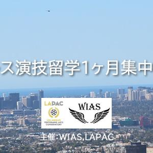一ヶ月間ロサンゼルスで演技留学しませんか? 人気の「LAPAC」で日本人対象の集中コース開講!