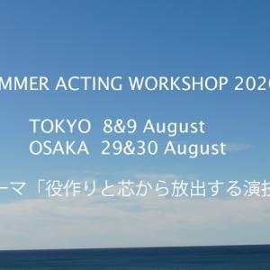 夏の演技ワークショップ in 大阪