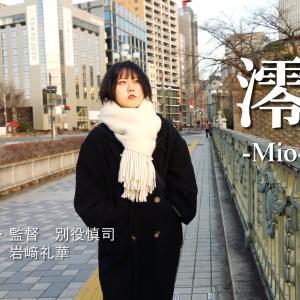 『澪-Mio-』完成試写会のお知らせ