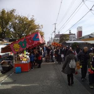 十日戎・東の宮恵比寿神社から和歌山県植物公園緑化センターへ