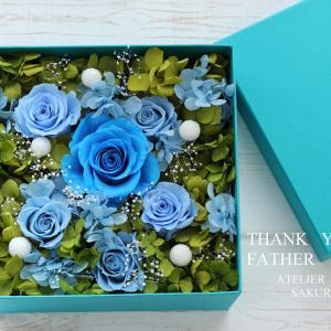 父の日~青色のお花でプレゼント