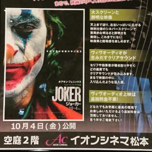 ジョーカー鑑賞中❗️✨イオンシネマ松本✨代表は清掃終了