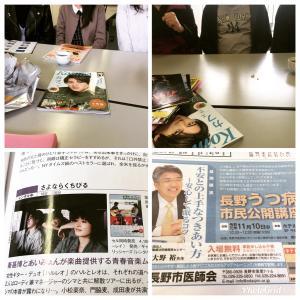 長野サークル参加者紹介❗️✨小松菜奈と 小松菜認知療法の大野裕先生講演会❗️
