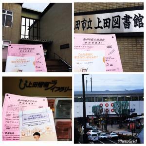 上田市周辺であがり症の方✨ ボランティア募集❗️ (Photo 市立図書館、情報ライブラリー、 上田駅)