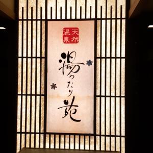 まめじま湯ったり苑❗️(長野市)でサウナ6セット♨️