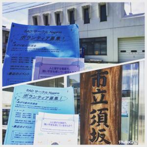 須坂市でメンバー&ボランティア募集❗️(市立須坂図書館にて)✨緊急事態宣言を❗️