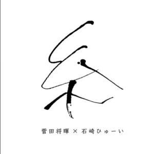 映画『糸』エンディングテーマ (菅田将暉&石崎ひゅーい)