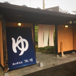 瑞祥上山田本館(千曲市)✨今、出来る形で 上田サークル❗️♨️