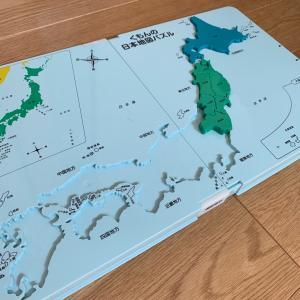 くもん世界地図パズル!
