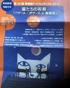 11月16日(土)17日(日)青梅宿アートフェスティバルがあります。