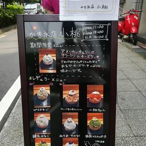元町中華街のかき氷店「小桃」オープン