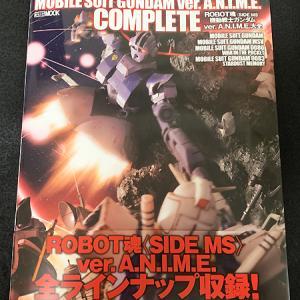 あの新作も発売決定!? ~ ROBOT魂 〈SIDE MS〉 機動戦士ガンダム ver.A.N.I.M.E. 大全