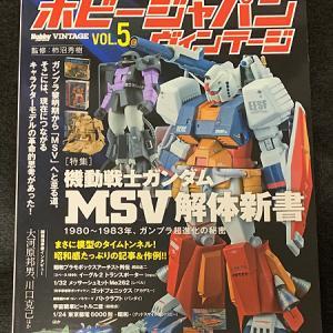 MSV解体新書 ~ ホビージャパンヴィンテージ VOL.5