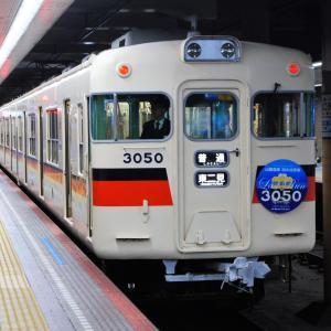 「乗務員泣かせ?」のラストラン ~山陽電気鉄道3050F&3054F~