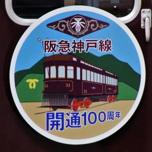 今日はどっぷり神戸線! 阪急神戸線・伊丹線100周年
