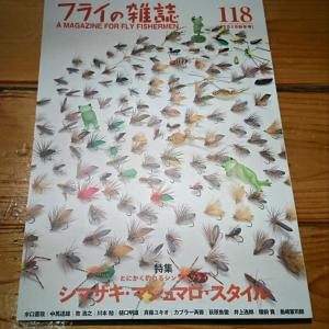 フライの雑誌118秋冬号