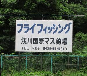 浅川国際(今年2回目)に行ってきました