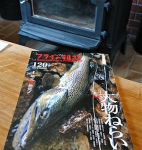 フライの雑誌120 2020夏秋号