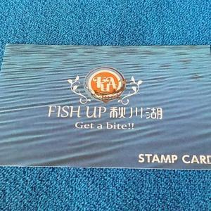 秋川湖のスタンプカード