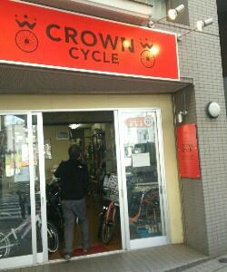 東京 crown cycle 様