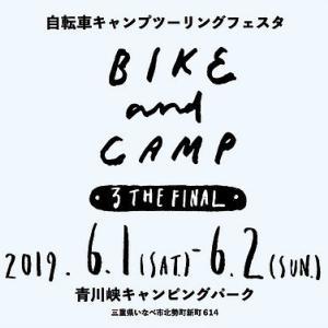 bike & camp  3 the final(青川峡キャンピングパーク)