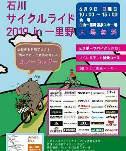 石川サイクルライド 2019