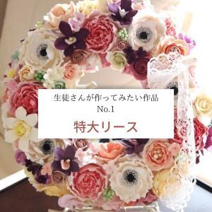 季節関係なく、好きなお花を取り入れることができる!特大リースの魅力