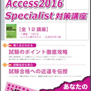 差がつく資格、Access!!